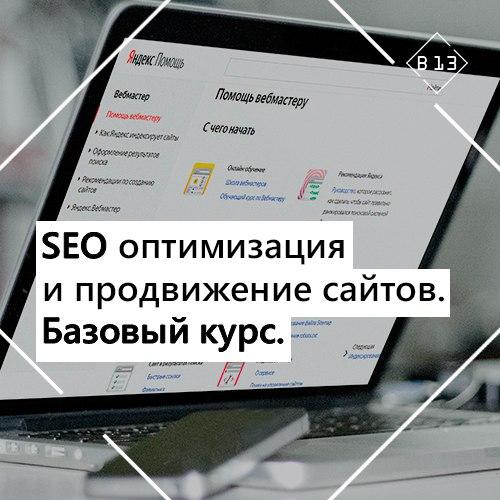 SEO оптимизация и продвижение сайтов — Базовый курс
