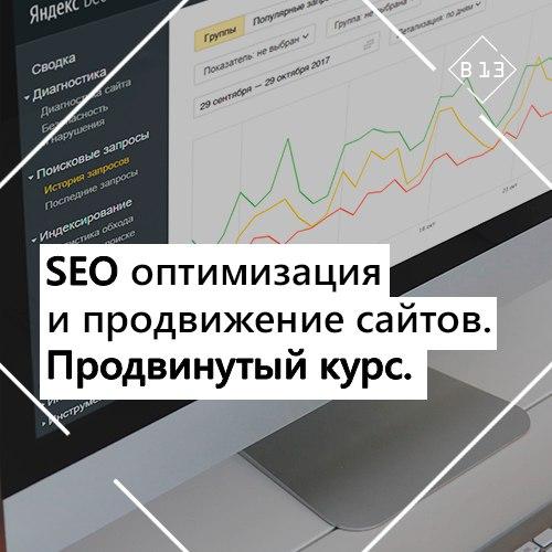 SEO оптимизация и продвижение сайтов — Продвинутый курс