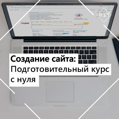 Создание сайта — Подготовительный курс с нуля