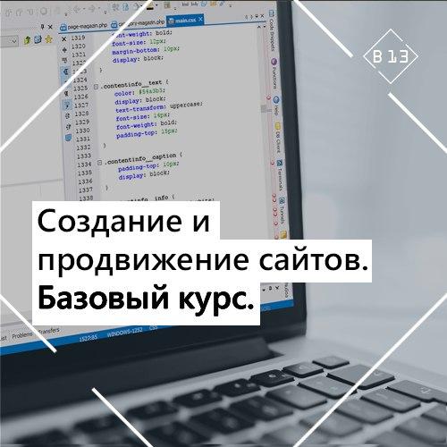 Создание и продвижение сайтов — Базовый курс