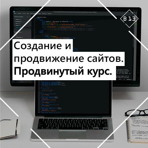Создание и продвижение сайтов — Продвинутый курс
